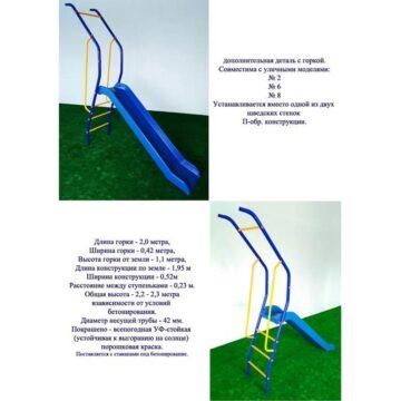 Дополнительный модуль с горкой 2,0 метра