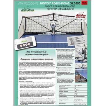 Робот настольный DONIC NEWGY ROBO-PONG 3050 XL .5