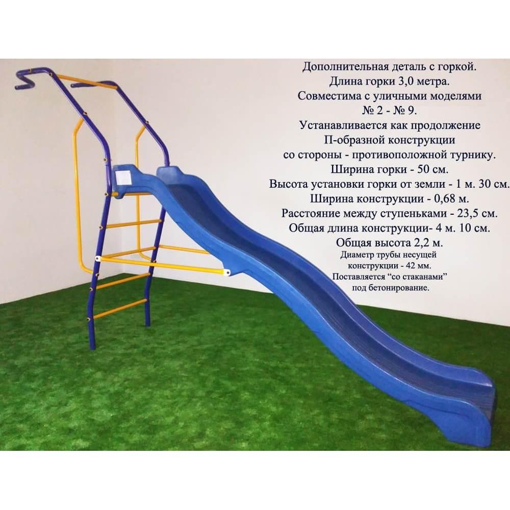 Доп. модуль с горкой-волна 3,0 м