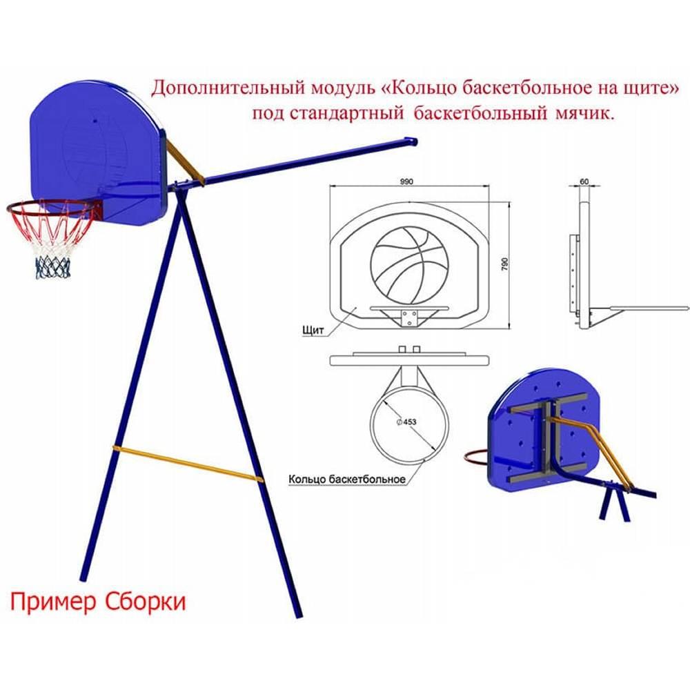 дополнительный модуль баскетбольное кольцо