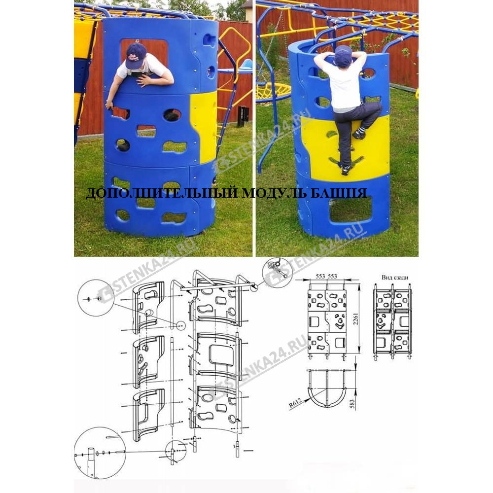 """Дополнительный модуль – """"Башня"""""""